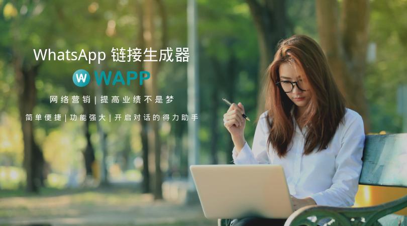 【WhatsApp链接生成器】简单又快速的提高您的业绩   网络营销   微商必知