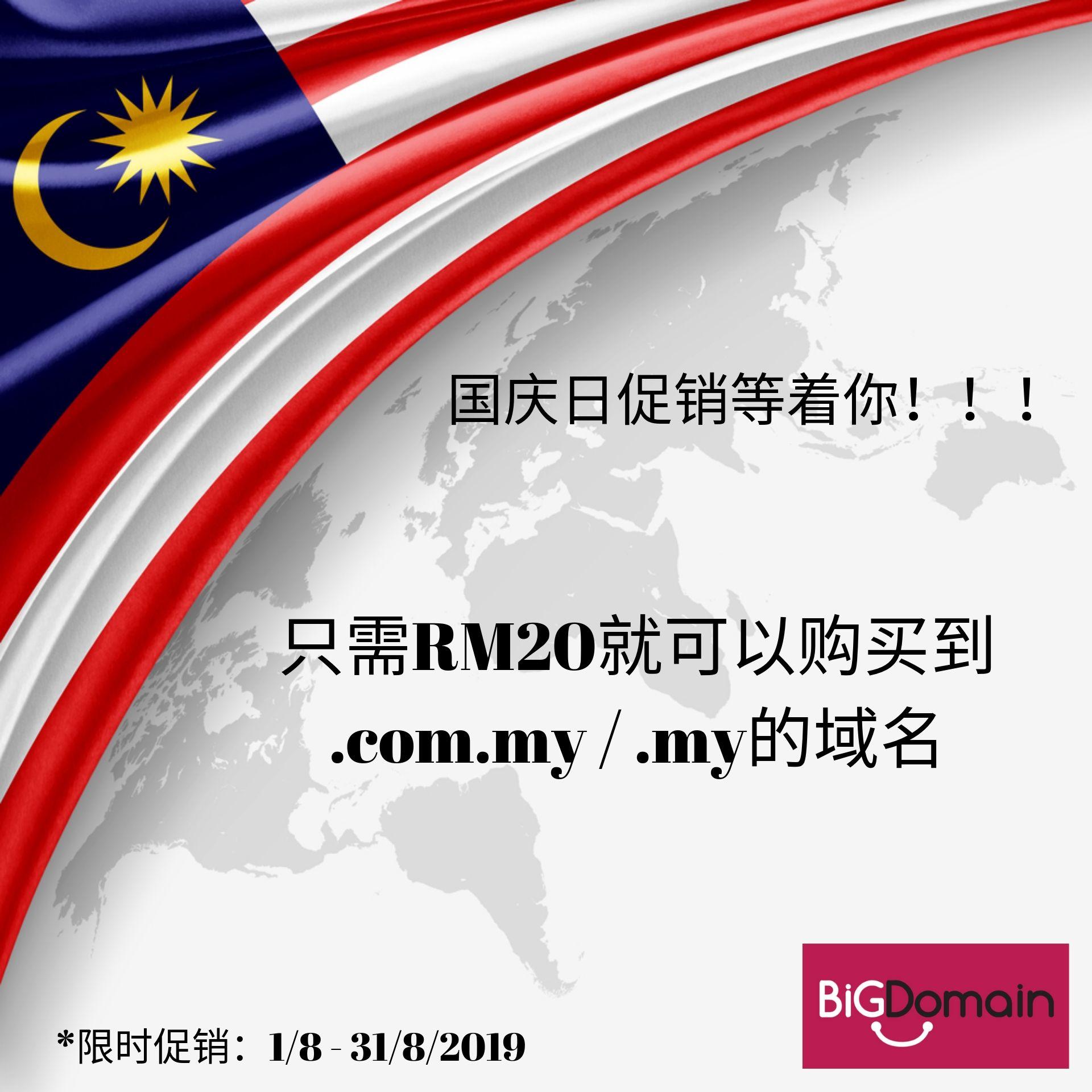 国庆域名促销只需RM20!优惠等着你!