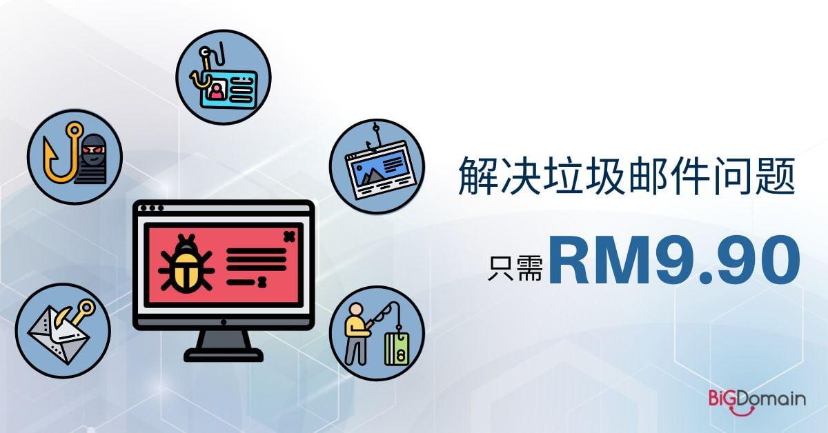 解决垃圾邮件问题只需RM9.90 !!!